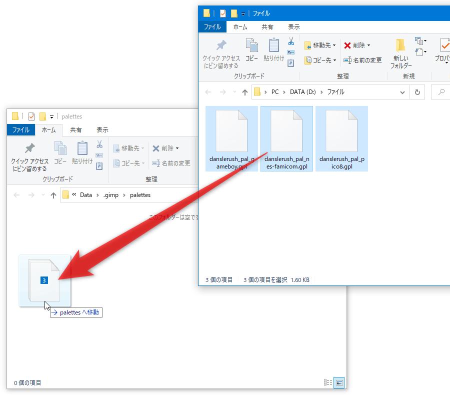 ポータブル版の GIMP を使用している場合、「~ \GIMPPortable\Data\.gimp\palettes」フォルダ内にコピーする