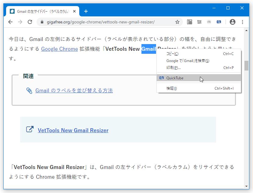 検索キーワードとする文字列を選択状態にし、右クリック → 「QuickTube」を選択する