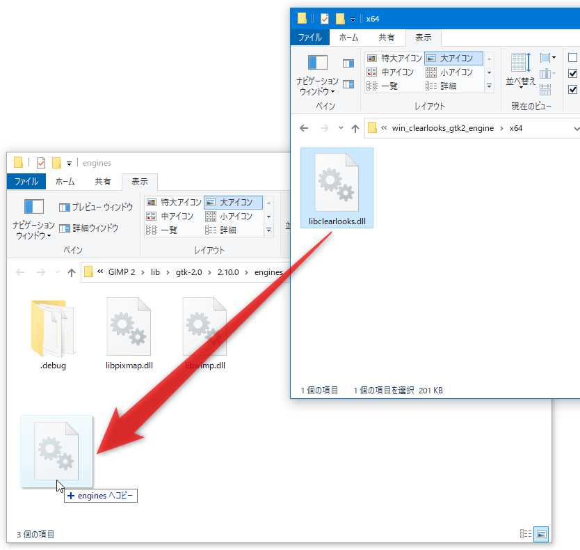 「libclearlooks.dll」を、「C:\Program Files\GIMP 2\lib\gtk-2.0\2.10.0\engines」フォルダ内にコピーする