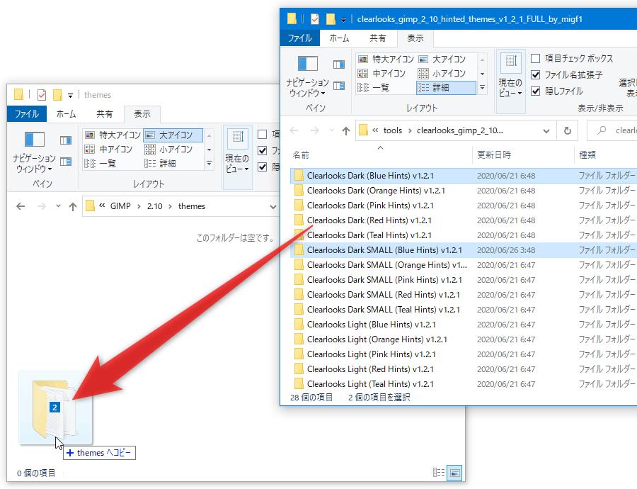 使用したいテーマを「C:\Users\ユーザー名\AppData\Roaming\GIMP\2.10\themes」フォルダ内にコピーする