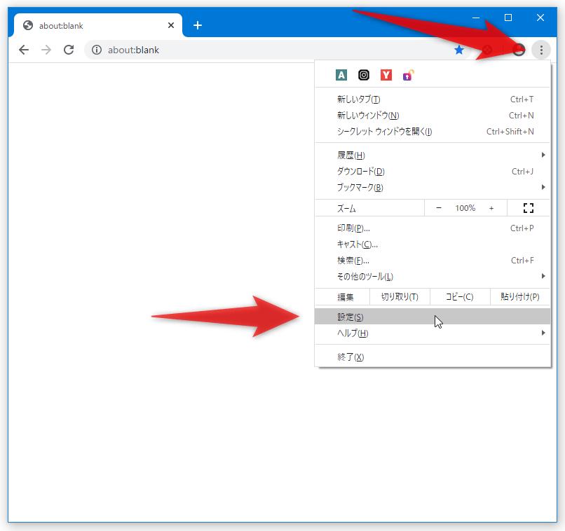ツールバーの右端にあるメニューボタンをクリックし、 「設定」を選択する