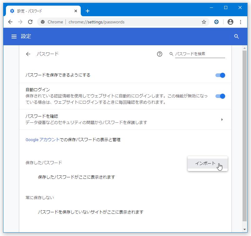 Google Chrome に保存したパスワードを、エクスポート / インポート する方法