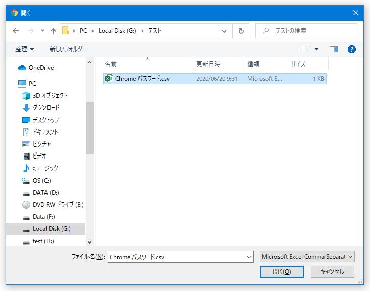 エクスポートしておいた CSV ファイルを選択する