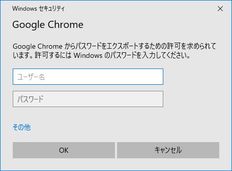 Windows のユーザー名とパスワードを入力して「OK」ボタンをクリックする