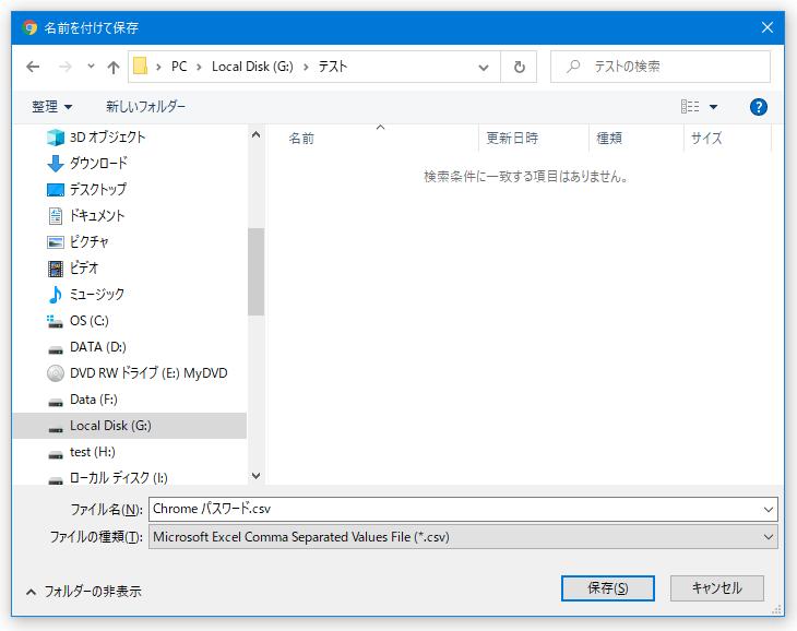 CSV ファイルの保存を行う