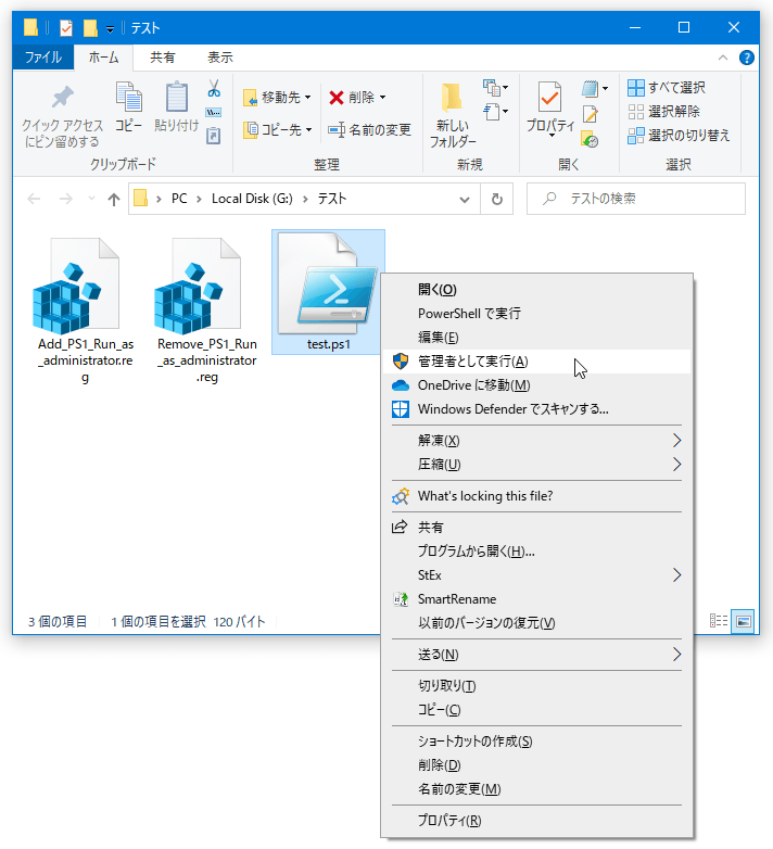 Powershell スクリプト(ps1 ファイル)の右クリックメニュー内に、「管理者として実行」コマンドを追加する