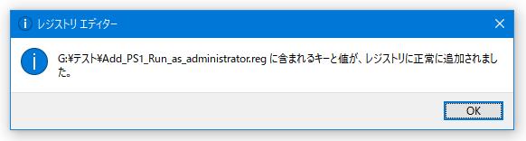Add_PS1_Run_as_administrator.reg に含まれるキーと値が、レジストリに正常に追加されました。