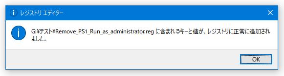 Remove_PS1_Run_as_administrator.reg に含まれるキーと値が、レジストリに正常に追加されました。
