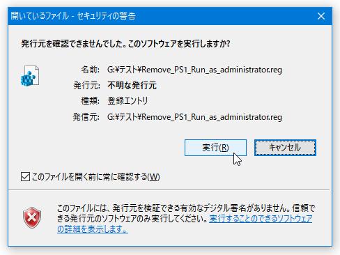 「発行元を確認できませんでした。このソフトウェアを実行しますか?」というダイアログが表示されるので、「実行」ボタンをクリックする