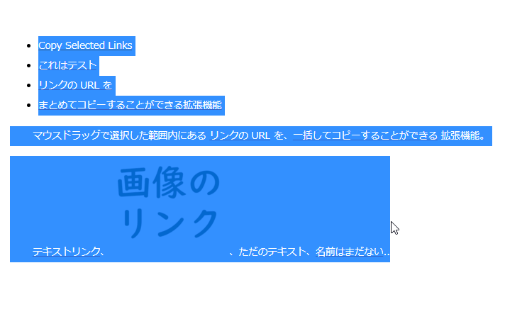 URL のコピーを行いたいリンクが含まれる領域を、マウスドラッグで範囲選択する