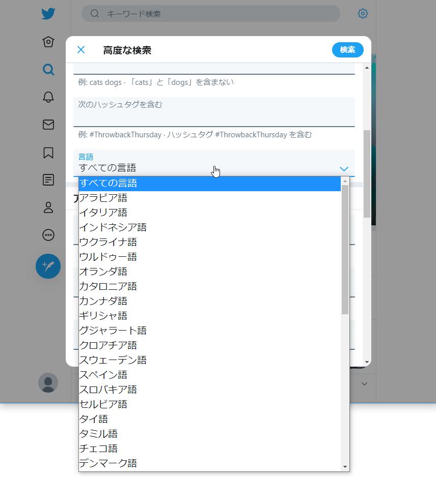 特定言語のツイートのみを検索対象とすることもできる
