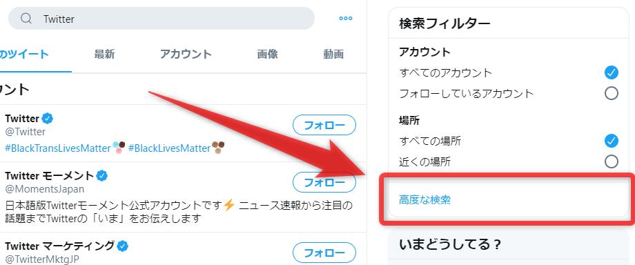 検索結果画面の右上にある「高度な検索」というリンクから開くことができる