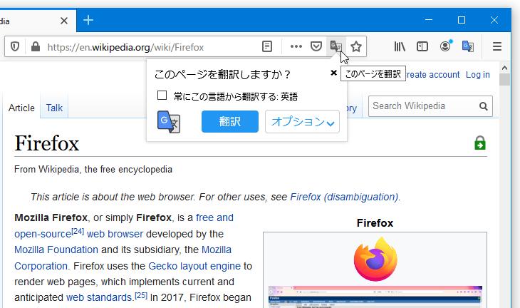 Firefox アドオン「ウェブページを翻訳」