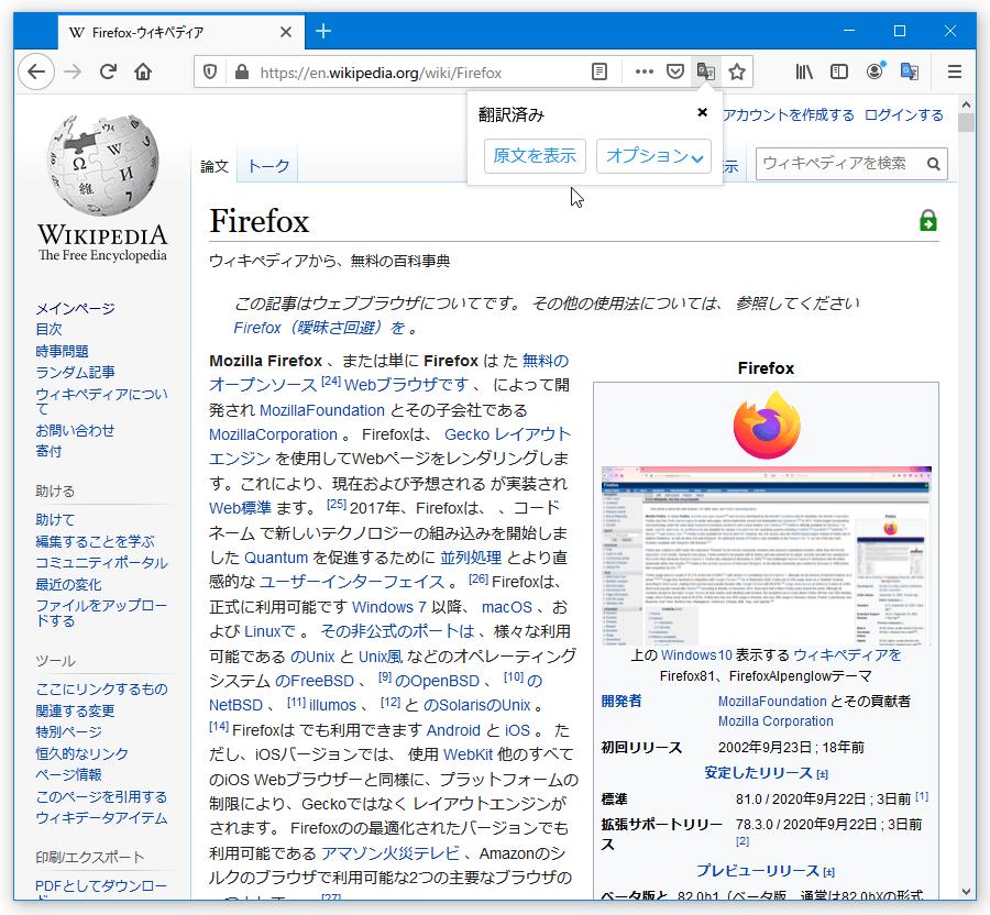 ページが、日本語に翻訳された