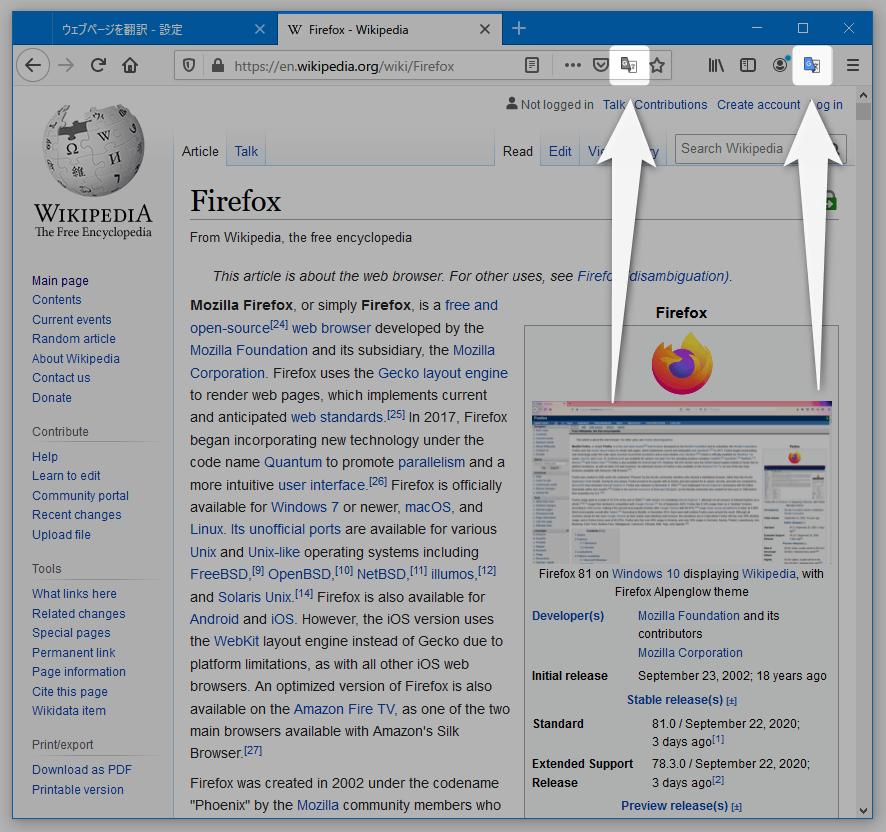 アドレスバーの右端とツールバー上に、翻訳アイコンが追加されている