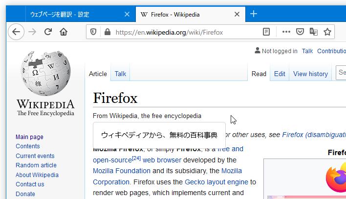 選択中のテキストをポップアップ内で翻訳することができる