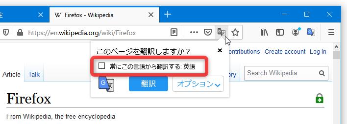 現在表示中の言語が使われているウェブサイトを、毎回自動で翻訳できるようにすることも可能