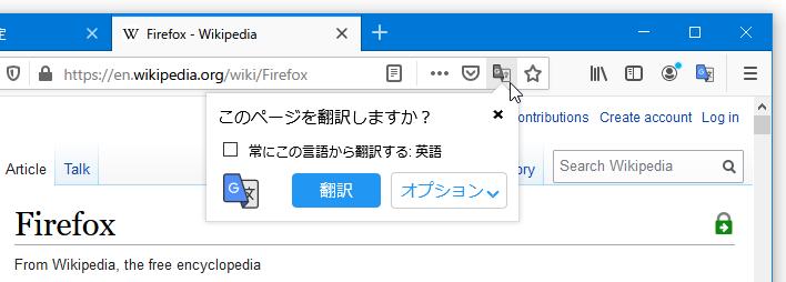アドレスバーの右端にあるアイコンをクリックし、「翻訳」を選択する