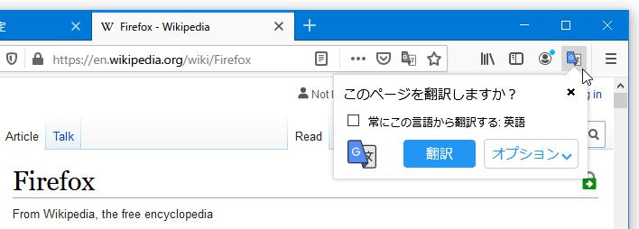ツールバーの右端にあるアイコンをクリックし、「翻訳」を選択する