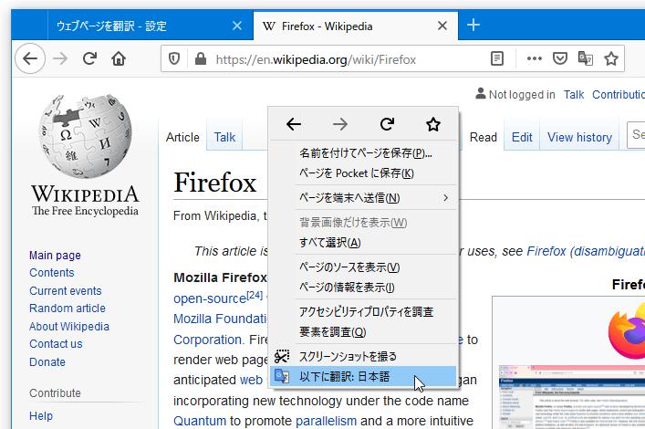 ウェブページ上で右クリックし、「以下に翻訳: 日本語」を選択してもよい
