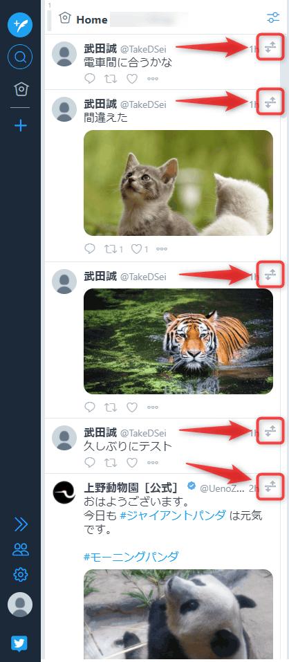 TweetDeck 内にも追加される