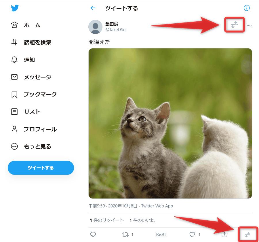 個別ツイートの画面から近傍ツイートを抽出することもできる