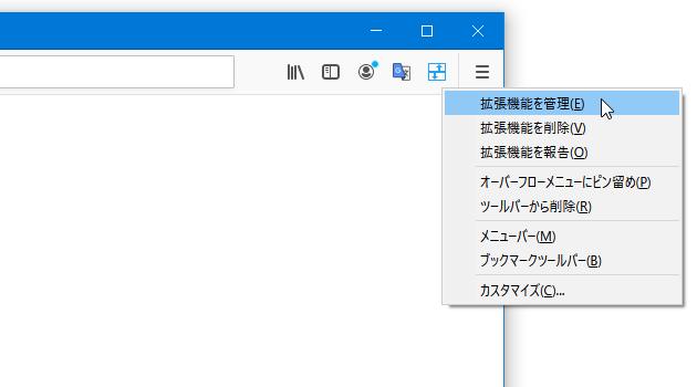 ツールバーボタンを右クリックし、「拡張機能を管理」を選択する