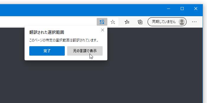 翻訳アイコンをクリックし、「元の言語で表示」を選択する