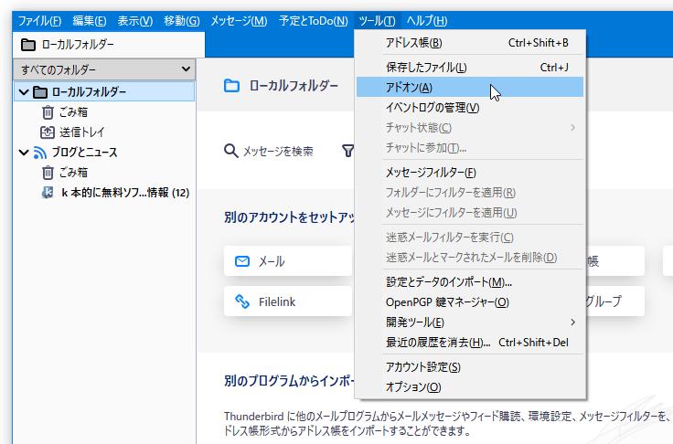 メニューバーが表示されている時は、メニューバー上の「ツール」→「アドオン」を選択する