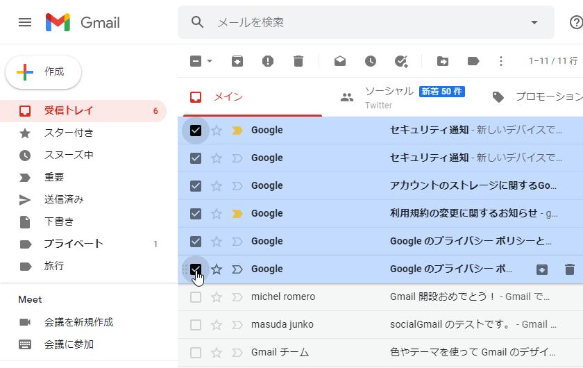 チェックボックスの部分をドラッグすることにより、複数のメールを連続してチェック(またはチェック解除)できるようになる
