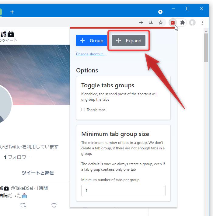 グループ化を解除する時は、ツールバーボタンをクリックして「Expand」ボタンをクリックする