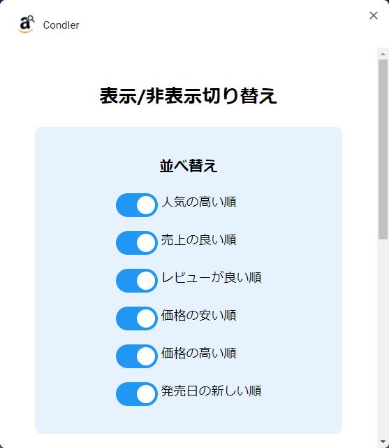 使用する機能の ON / OFF を指定することができる