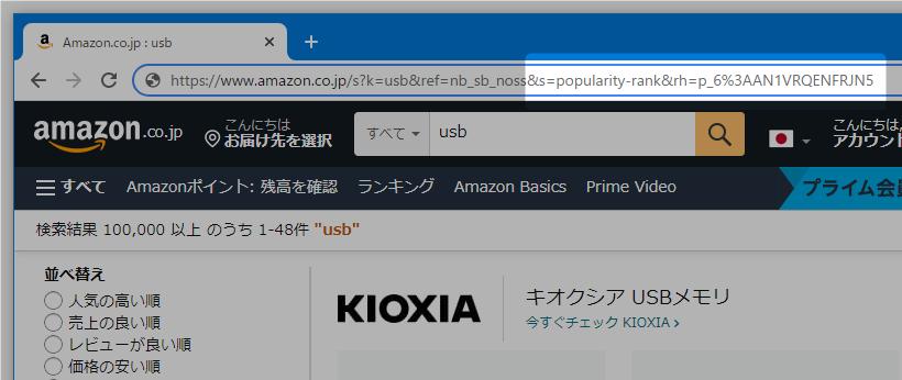 並べ替え、およびフィルタリングは、URL の末尾にパラメータを付けることで実行することもできる