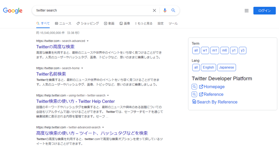 「twitter search」というキーワードの検索結果画面で「Search By Reference」をクリックすると…