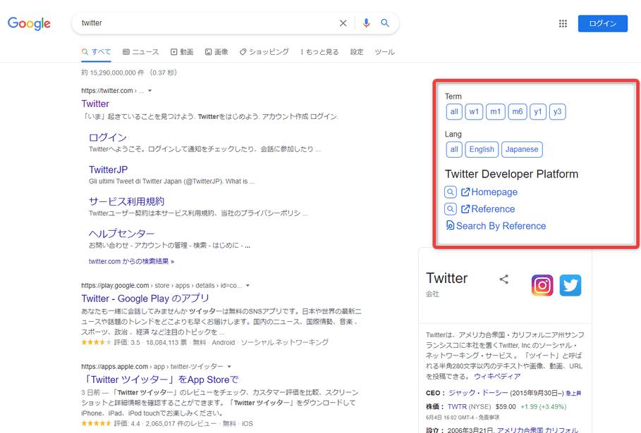 検索結果画面の右側に、「Term」「Lang」という二つのフィルターが登録されたパネルが表示される