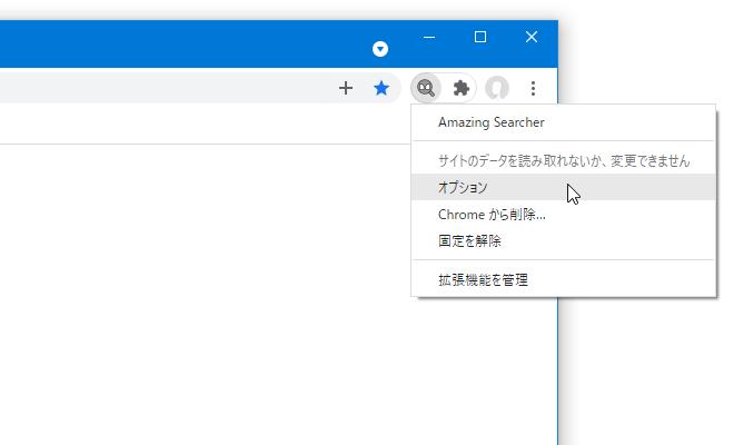 ツールバーボタンを右クリックして「オプション」を選択する