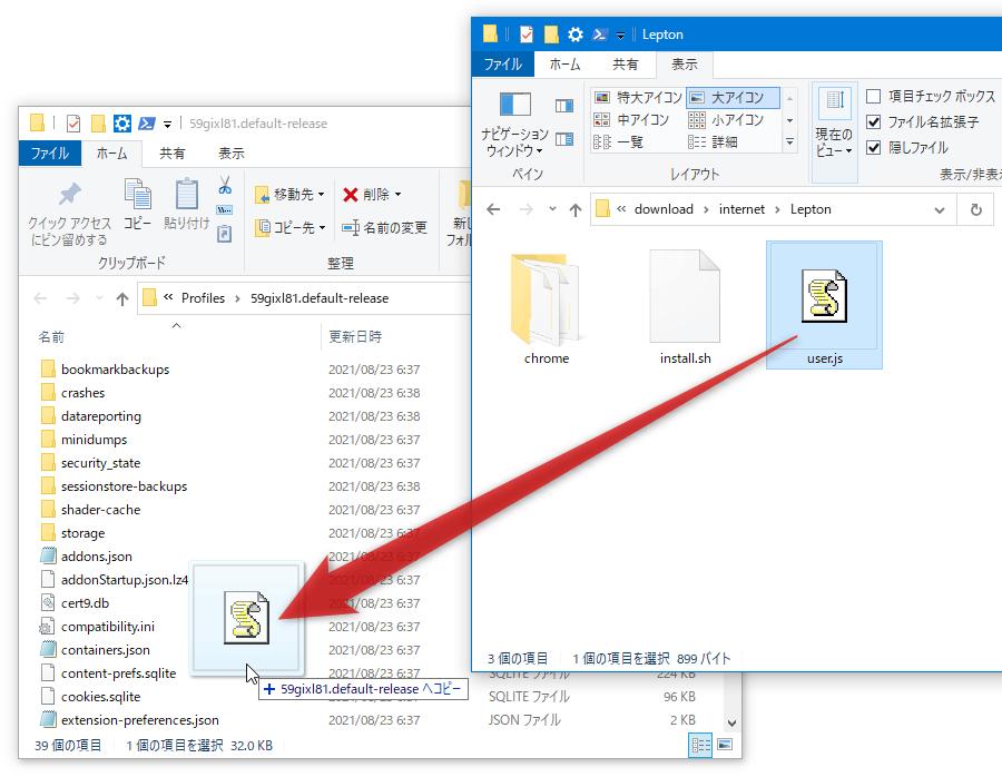 プロファイルフォルダ内に、「user.js」をコピーする