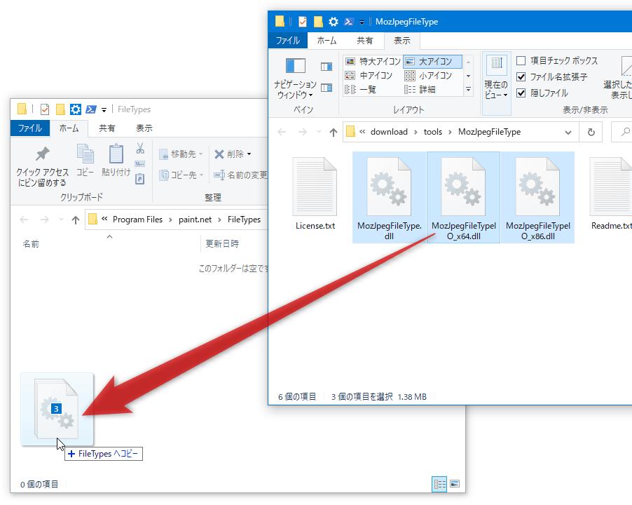 「MozJpegFileType.dll」「MozJpegFileTypeIO_x64.dll」「MozJpegFileTypeIO_x86.dll」をコピーする