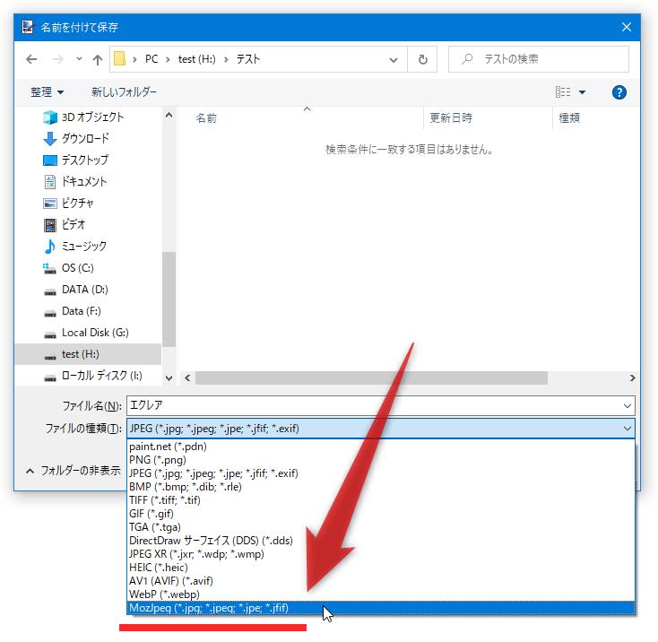 「ファイルの種類」欄で「MozJpeg (*.jpg; *.jpeg; *.jpe; *.jfif)」を選択する