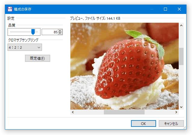 JPEG の圧縮設定画面