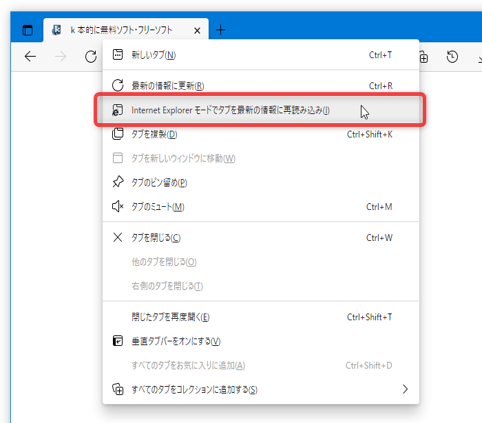 タブを右クリック →「Internet Explorer モードで再度読み込む」を選択する