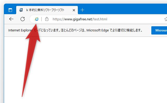 通知は、Internet Explorer アイコンをクリックすることで再表示することができる