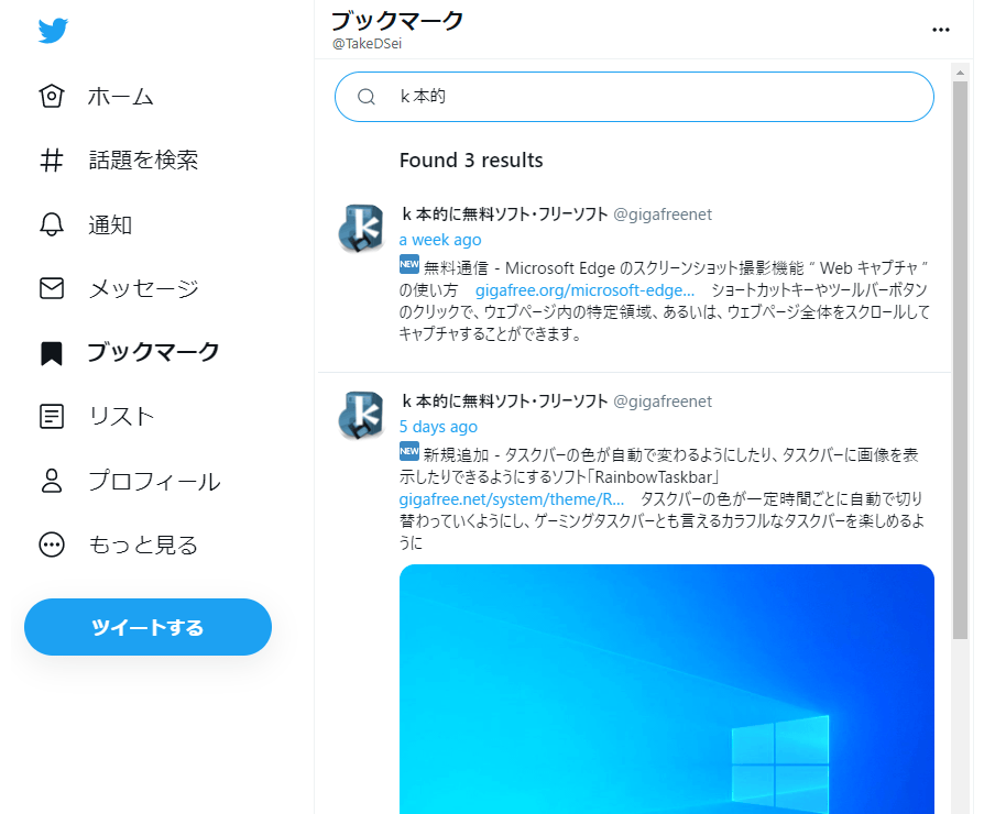 Twitter Bookmarks Search