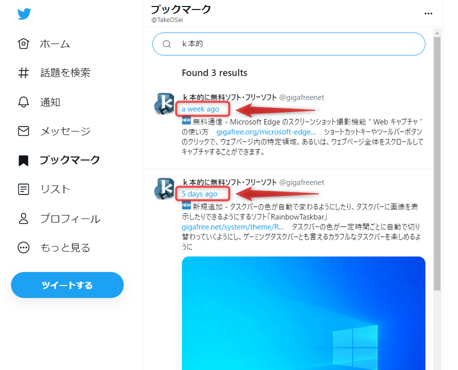 各ツイート内の「〇〇 ago」というリンクをクリックすると、選択したツイートを新しいタブに表示することができる