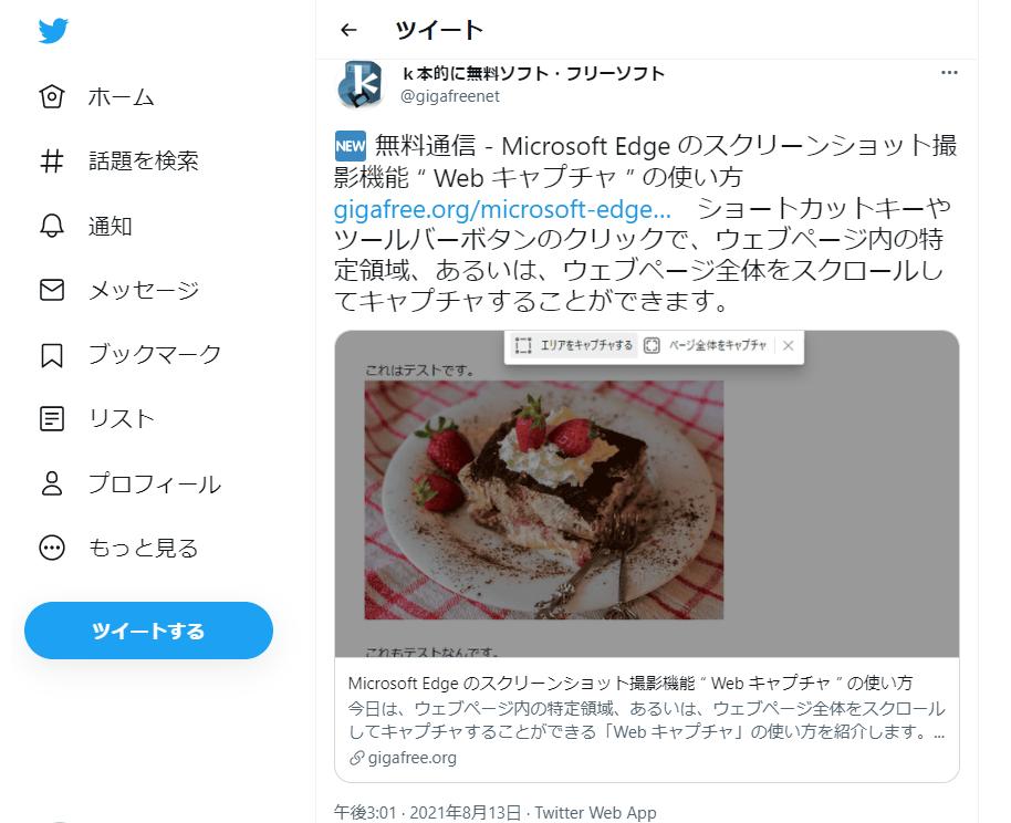 選択したツイートが、新しいタブに表示された