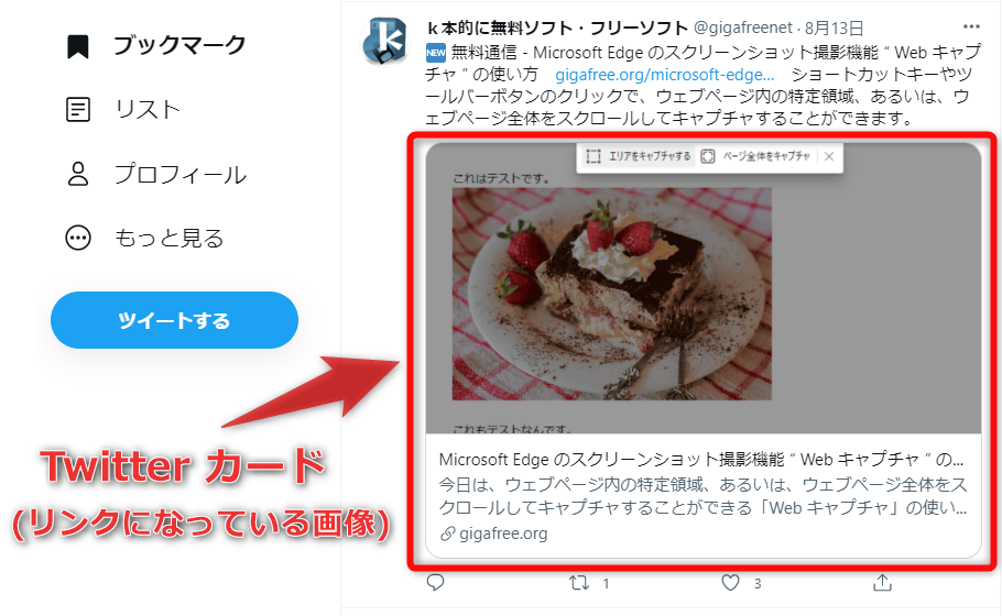 検索結果の画面上では、このような Twitter カードの画像が表示されない