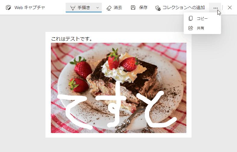 「…」をクリックして「コピー」を選択する