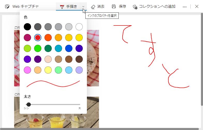 ペンの色や太さを変更することも可能
