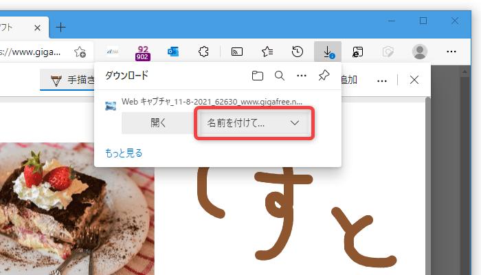 「名前を付けて(保存)」ボタンをクリックし、ファイルの保存を行う