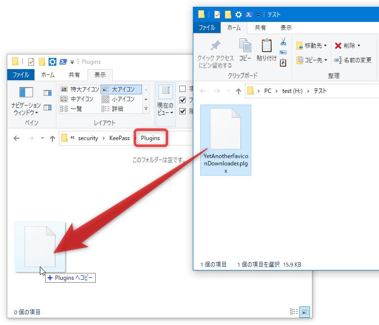 「YetAnotherFaviconDownloader.plgx」を、KeePass のインストールフォルダ内にある「Plugins」フォルダ内にコピーする